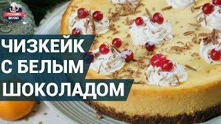 Невероятно вкусный чизкейк с белым шоколадом. Как приготовить? | Рецепт чизкейка