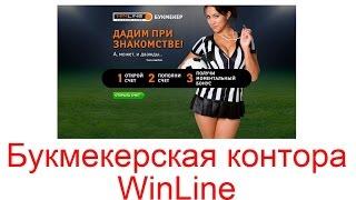 видео Букмекерская контора Винлайн - Ставки на спорт в букмекерской конторе Winline.