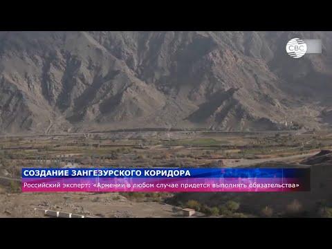Российский эксперт: Армении в любом случае придется выполнять обязательства