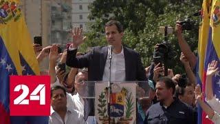 Венесуэла ждет американского вторжения - Россия 24