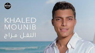 Khaled Mounib - El To2l Mazag