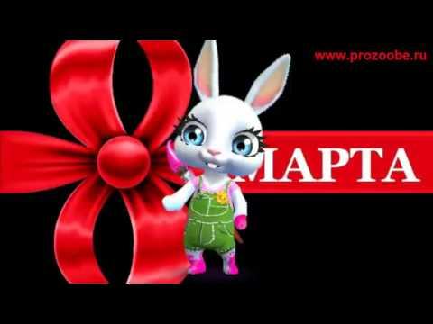 Поздравление для сестры на 8 марта ♥♥♥ Ты должна быть самой счастливой! ♥♥♥ Поздравления от Зайки