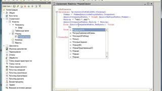 Загрузка данных из XML в 1С 8 2