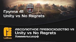 Абсолютное превосходство VII - Unity vs No Regrets