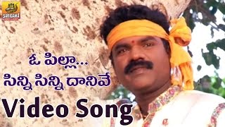 sinni sinni danive rasamayi daruvu latest telangana folk songs janapada songs telugu folks