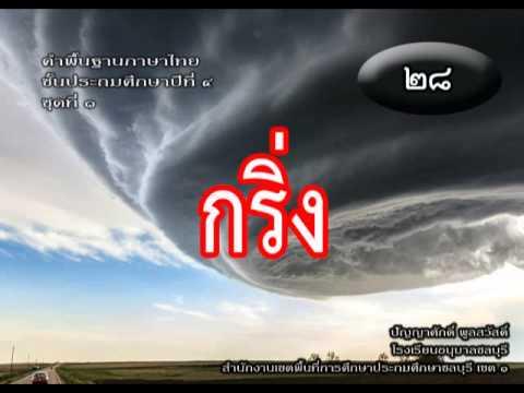 คำพื้นฐานภาษาไทย ป.๔ ชุดที่๑