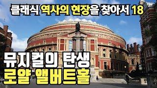 세계적인 뮤지컬 탄생한 곳을 찾아서 18편 | 뮤지컬 …