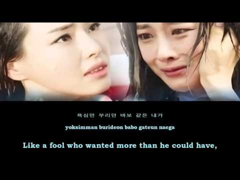 Kim Su Yeon - 단 하루라도 (Even A Single Day) [Please Come Back, Mister OST Part 8] eng/rom/han