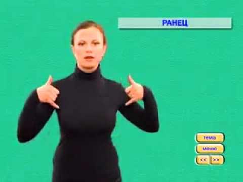 русский мат для глухих