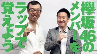 欅坂46 石森 虹花(いしもり にじか) 今泉 佑唯(いまいずみ ゆい) 上村 ...