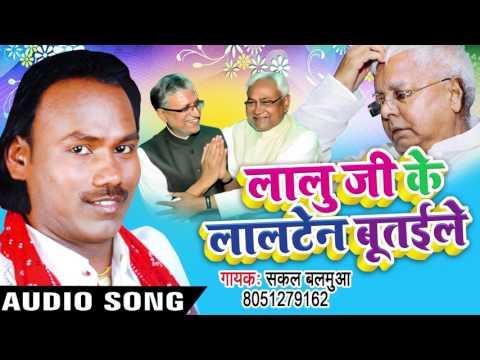 Bhojpuri का नया हिट गीत 2017 - Lalu Ji Ke Lalten Butaile - Sakal Balamua - Bhojpuri Hit Songs 2017