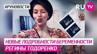 Новые подробности беременности Регины Тодоренко