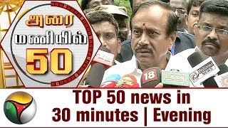 TOP 50 news in 30 minutes | Evening 16-09-2017 Puthiya Thalaimurai TV News