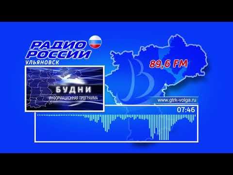 """Утренняя программа """"Будни"""" - 29.05.2020"""