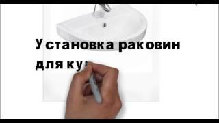 видео Сантехнические услуги в Барнауле | Сантехник, замена труб, канализации, водосчетчики,полипропилен, продажа сантехники