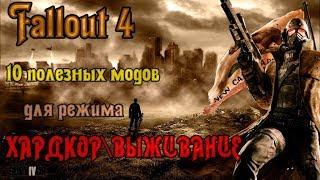Fallout 4. 10 полезных модов для режима хардкор выживание