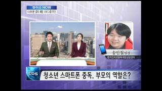 [tbstv] 서울시, 스마트폰 중독 예방 프로그램 추…
