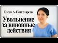 Как уволить плохого работника с гарантией, что он не восстановится – Елена А. Пономарева