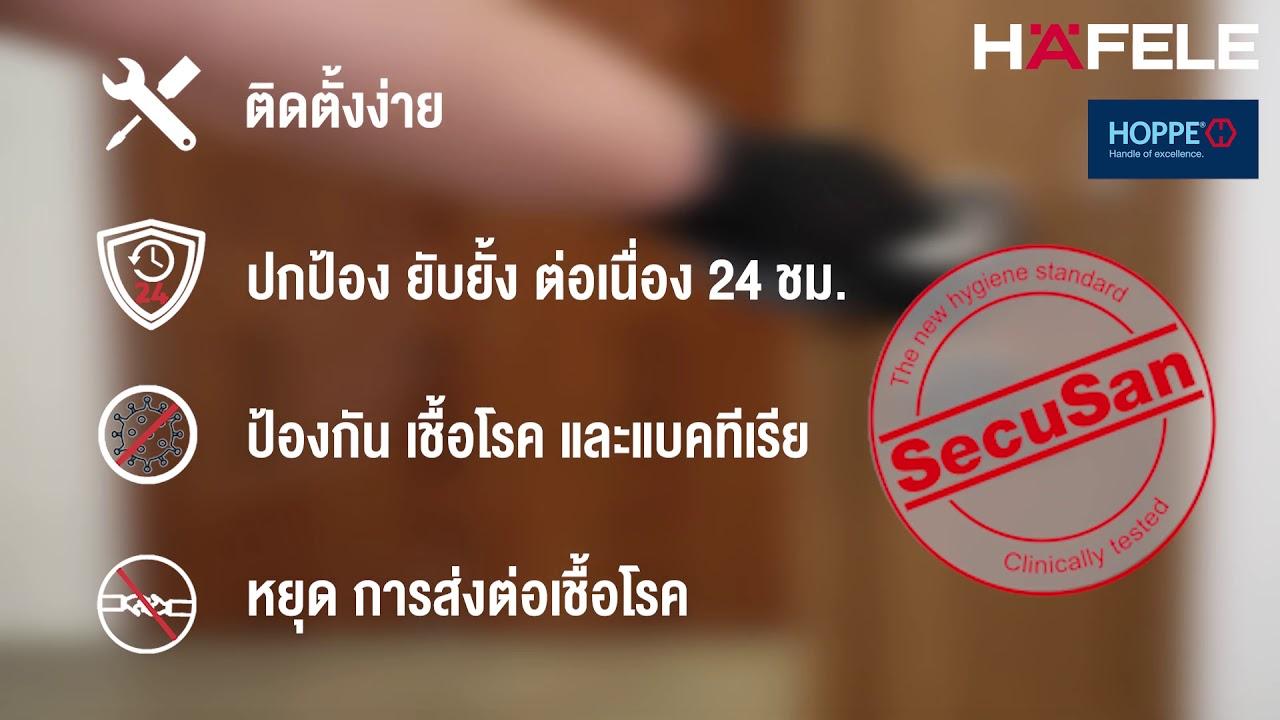 มือจับก้านโยกปลอดเชื้อแบคทีเรีย  Hoppe SecuSan