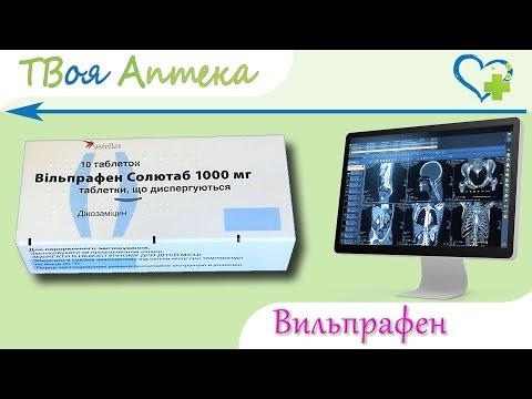 Вильпрафен таблетки - показания (видео инструкция) описание, отзывы