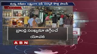 సాయంత్రం 6 వరకే మందు | Andhra Pradesh to get new liquor policy from October | ABN Telugu