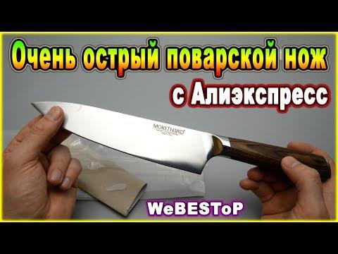 Очень острый поварской нож с Aliexpress. Хорошие кухонные китайские ножи.