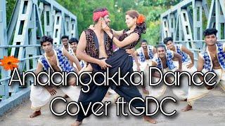 Andangakka Dance Cover | Diya Krishna | Vaishnav Harichandran | GDC Crew | DP Lifestyle Hub