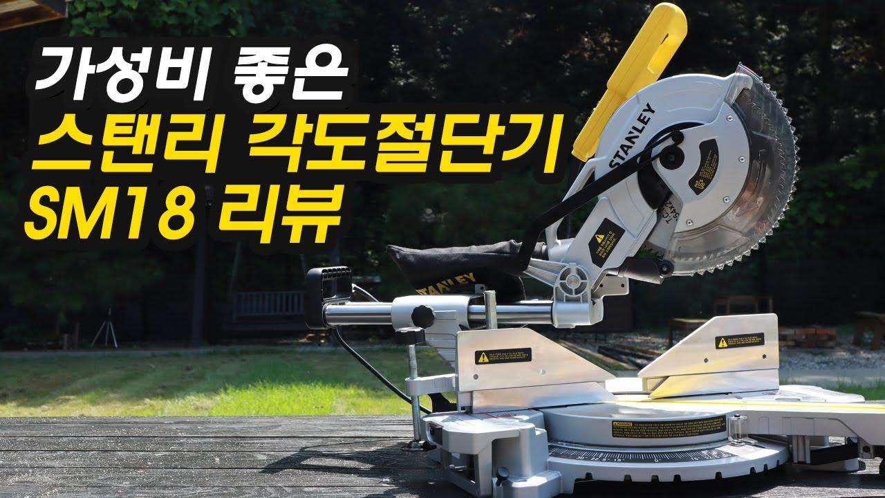 가성비 좋은 스탠리 슬라이딩 각도절단기 SM18 리뷰 / STANLEY SM18