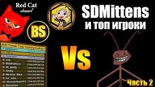 SDMITTENS И ТОП ИГРОКИ ПРОТИВ ПАЛОЧНИКА   Bee Swarm Simulator roblox   Симулятор пчеловода роблокс