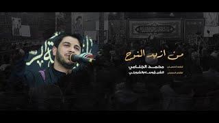 من ازید النوح | محمد الجنامي حصريا 2020