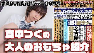 【実話BUNKA超タブー10月号】真中つぐの大人のおもちゃリポート