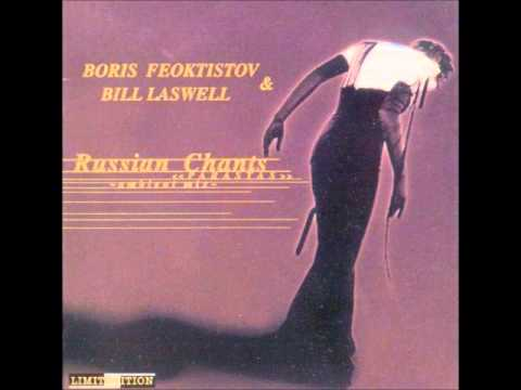 Boris Feoktistov & Bill Laswell -- Russian Chants «Parastas» ~Ambient Mix~ (Full Album)