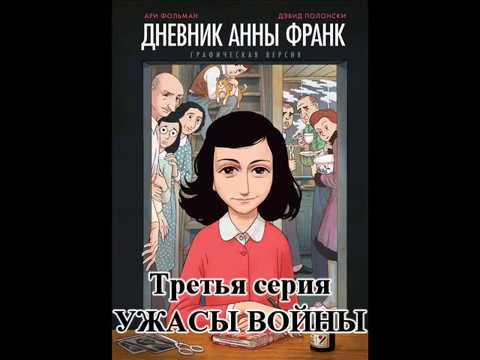 """""""Ужасы войны"""" - 3 серия"""