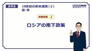 【世界史】 19世紀の露・米1 露の南下政策  (15分)