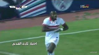 اهداف الزمالك والقادسية 1-1 || (هدف كاسونجو + جنان المعلق) || البطولة العربية HD