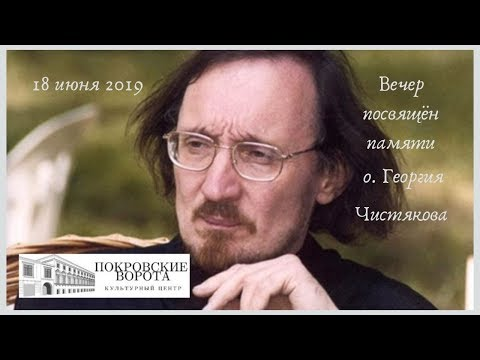 18 июня 2019 Презентация двух новых книг о. Георгия Чистякова