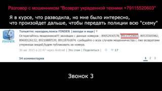 Развод! Мошенники! Деньги на телефон!(Больше информации тут - https://www.drive2.ru/users/stereokolonka/ Мне позвонил некий