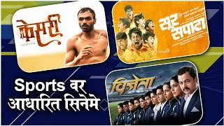 Marathi Movies BASED On Sports | Sports वर आधारित सिनेमे | Vijeta | Kesari | Sur Sapata