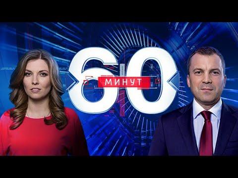 60 минут по горячим следам (вечерний выпуск в 17:25) от 27.02.20
