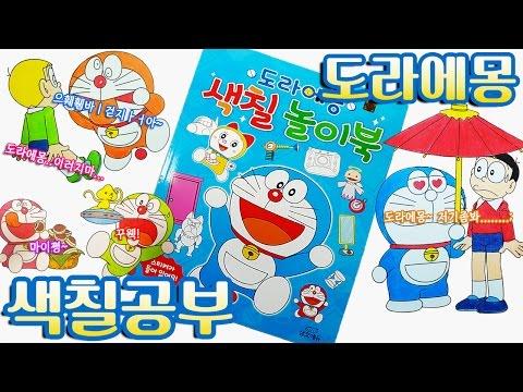 도라에몽 색칠공부 놀이북 장난감 Doraemon Color
