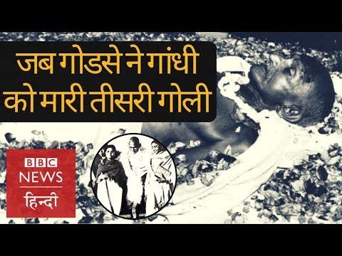 Mahatma Gandhi Last Moments: When Nathuran Godse Shot Him Thrice (BBC Hindi)