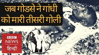 Mahatma Gandhi last moments: When Nathuran Godse shot him thrice (BBC Hindi)