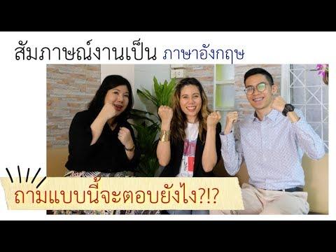 เทคนิคสัมภาษณ์งานเป็นภาษาอังกฤษ การตอบคำถาม จุดแข็งจุดอ่อน I Job Interview