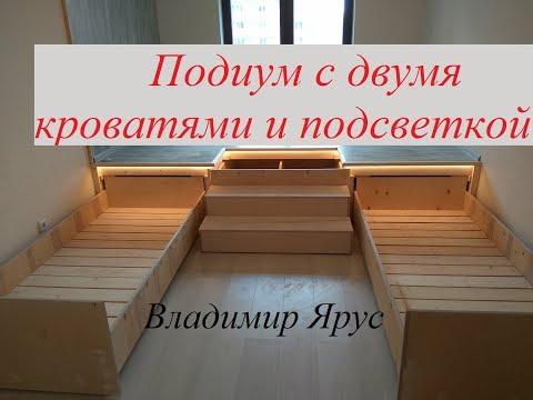 Подиум с двумя кроватями и светодиодной подсветкой. Подробно.Podium with two beds