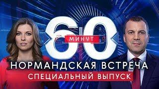 Специальный выпуск. 60 минут по горячим следам (вечерний выпуск в 18:50) от 09.12.2019