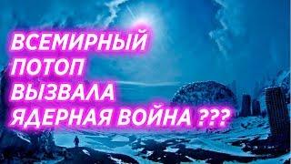 НЕУЖЕЛИ ЭТО ПРАВДА?! Всемирный Потоп в Прошлом вызвала Ядерная Война?