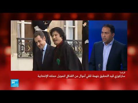 ماذا يعني توقيف الرئيس الأسبق ساركوزي احترازيا؟  - نشر قبل 1 ساعة