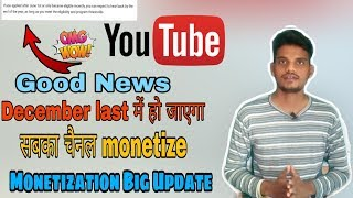 Good News -YouTube Monetization Big Update - सभी चैनल monetize होजाएंगे!!! Review done !! 😊