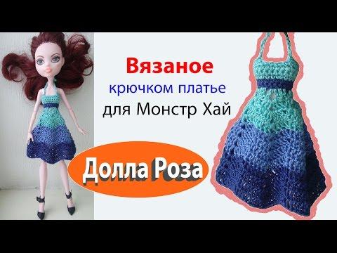 Вязанные платья для кукол монстер хай крючком схемы и описания