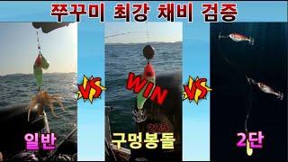 19금 레저보트 쭈꾸미낚시 최강 채비를 검증!!  우승…